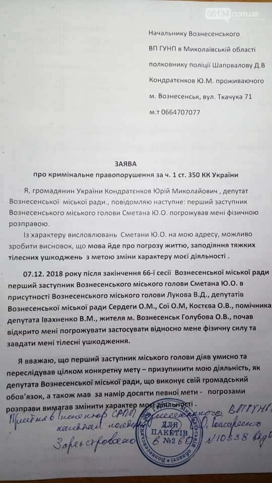 Вознесенский депутат Кондратєнков Ю.М. заявив до поліції на заступника мера Сметану Ю.О., фото-1