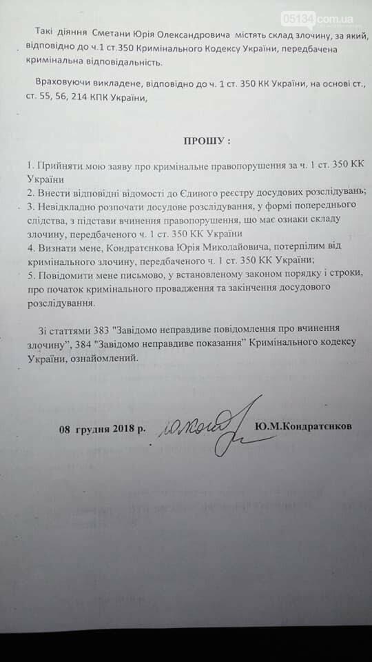 Вознесенский депутат Кондратєнков Ю.М. заявив до поліції на заступника мера Сметану Ю.О., фото-2