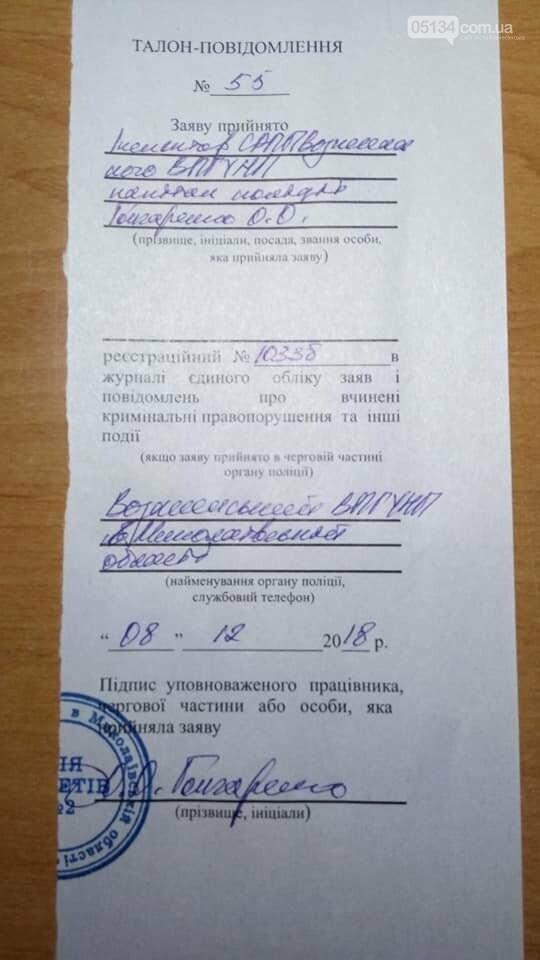 Вознесенский депутат Кондратєнков Ю.М. заявив до поліції на заступника мера Сметану Ю.О., фото-3