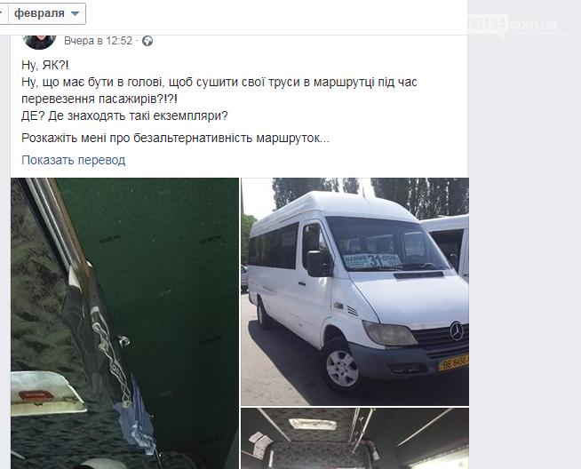 Жительку Вознесенська вразила спідня білизна водія маршрутки, фото-1