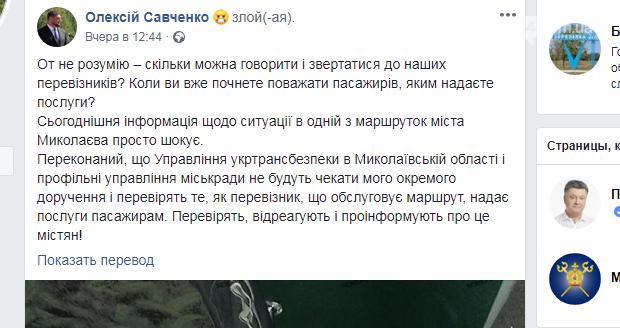 Жительку Вознесенська вразила спідня білизна водія маршрутки, фото-2