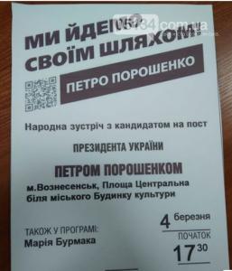 Сьогодні до Вознесенська завітає діючий Президент України, фото-1