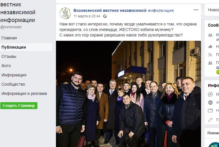 Жорстоке побиття та погрози з боку охоронців Порошенка: очевидців більшає, фото-1