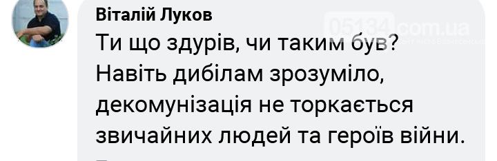 """Мер Вознесенська не стримав емоцій і назвав деяких жителів """"дибілами"""", фото-1"""