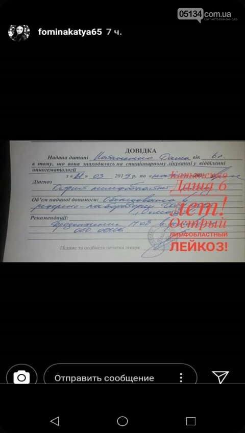 Шестирічна Даша з Вознесенська потребує нашої допомоги, фото-1