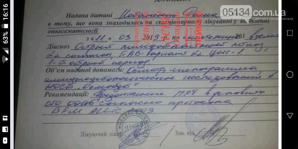 Шестирічна Даша з Вознесенська потребує нашої допомоги, фото-2
