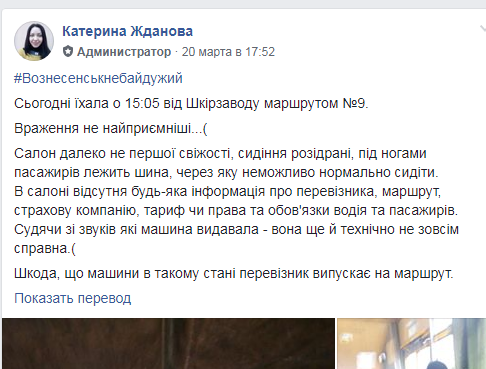 Перевізник у Вознесенську випустив на маршрут транспорт в жахливому стані, фото-1