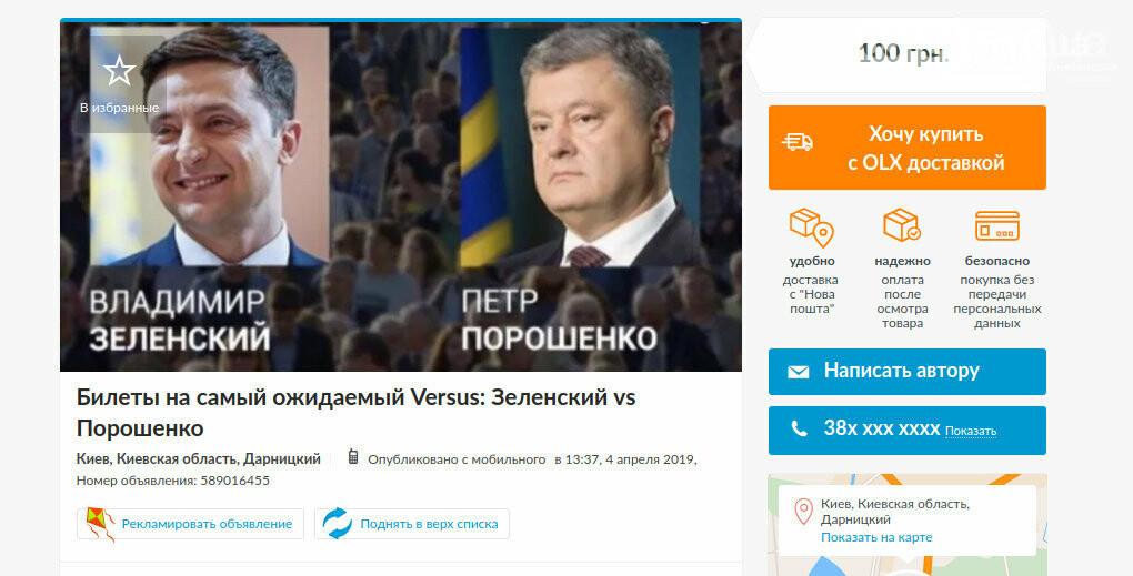 Обережно, аферисти:в інтернеті з`явились псевдобілети на дебати Порошенко та Зеленського - ФОТО, фото-1