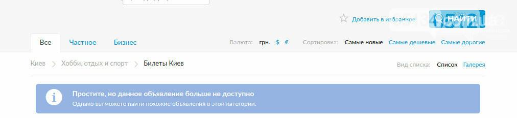 Обережно, аферисти:в інтернеті з`явились псевдобілети на дебати Порошенко та Зеленського - ФОТО, фото-2