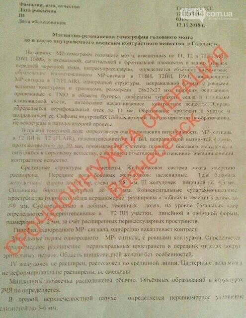 Мешканка Вознесенська Наталя Гордійчук терміново потребує нашої допомоги , фото-1