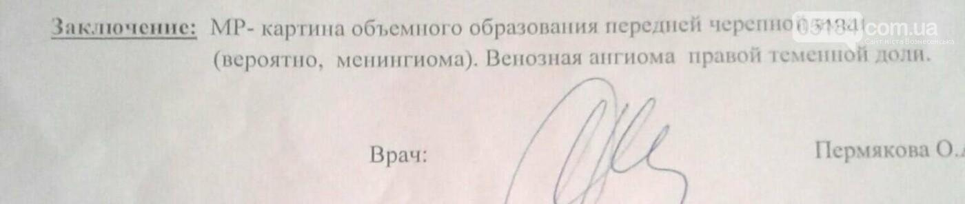 Мешканка Вознесенська Наталя Гордійчук терміново потребує нашої допомоги , фото-2