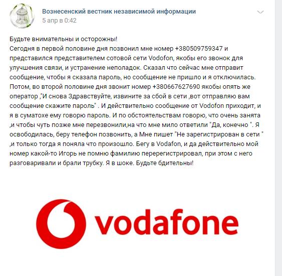 У Вознесенську почастішали випадки шахрайських дій з блокуванням SIM-карти, фото-1