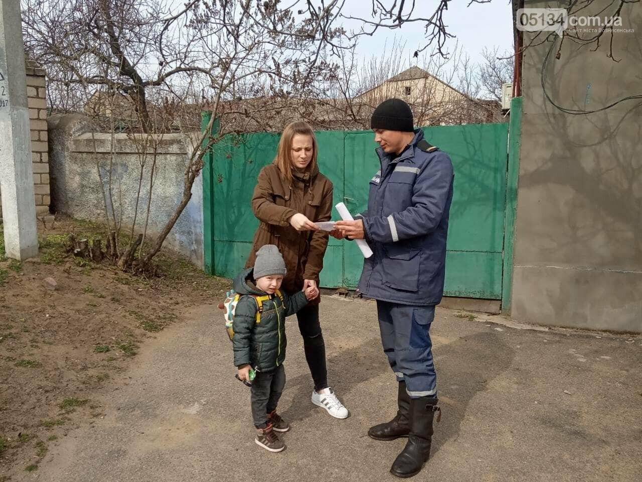 Рятувальники провели з жителями Вознесенська інформаційну роботу щодо пожеж, фото-1