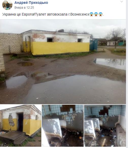 """""""Зате безкоштовний"""" - в мережу виклали фото туалету з Вознесенського автовокзалу, фото-1"""