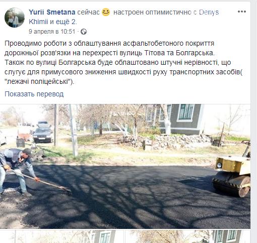 """У Вознесенську на вулиці Болгарській скоро """"лежатимуть поліцейські"""", фото-1"""