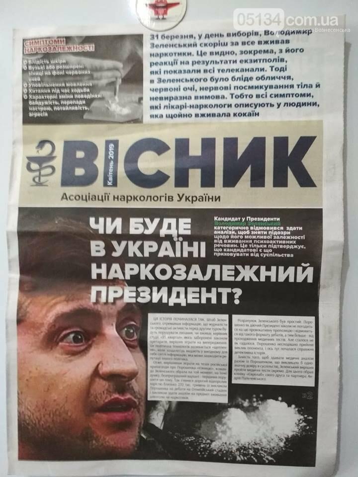 Провокативні матеріали щодо Зеленського: у Вознесенську розкидали газетні матеріали, фото-1