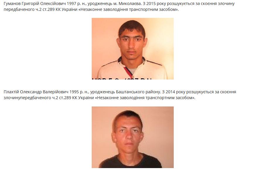 На Миколаївщині розшукуються підозрювані у вчиненні злочинів, фото-1