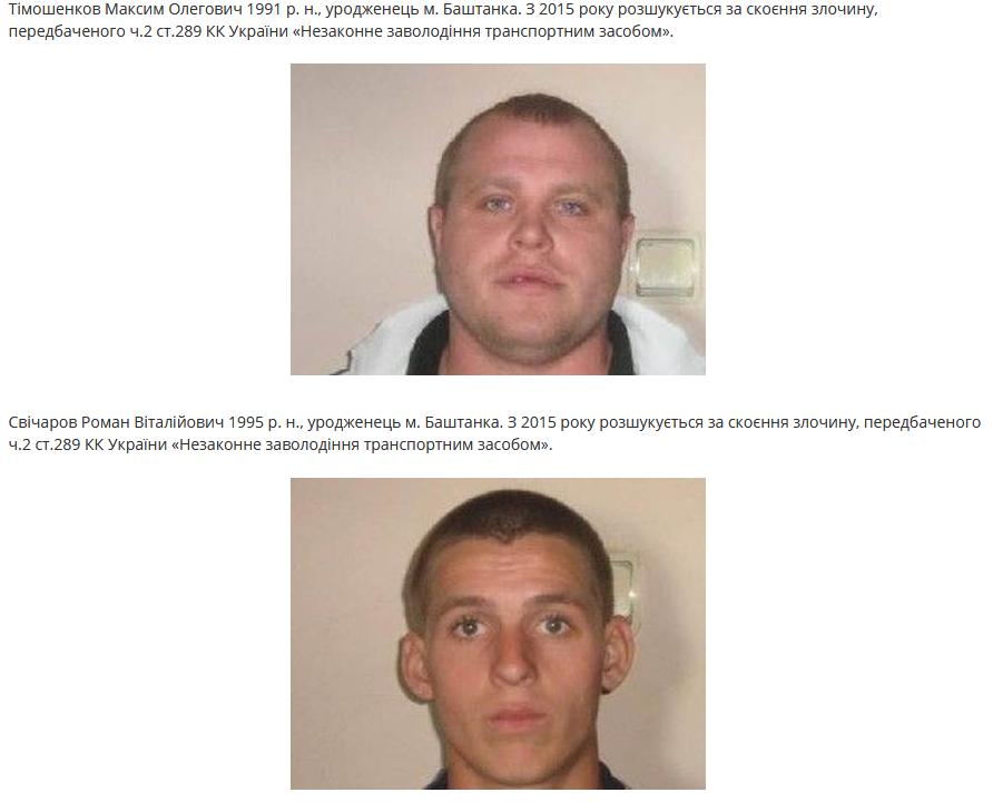 На Миколаївщині розшукуються підозрювані у вчиненні злочинів, фото-2