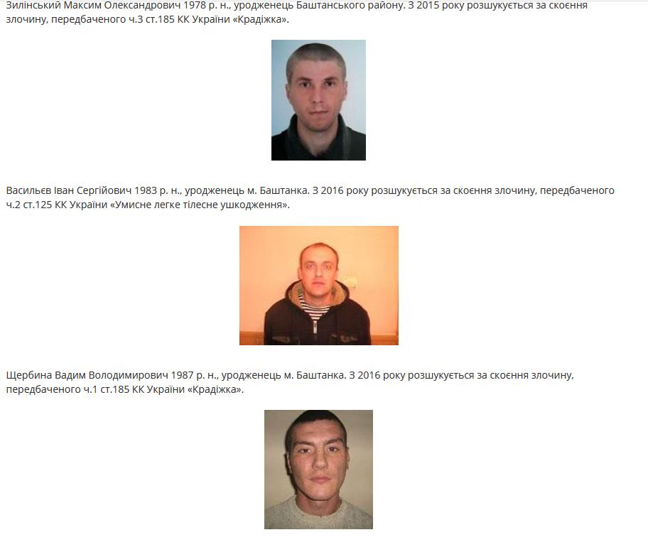 На Миколаївщині розшукуються підозрювані у вчиненні злочинів, фото-3