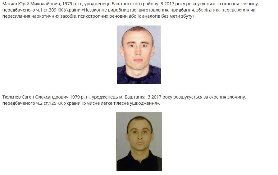 На Миколаївщині розшукуються підозрювані у вчиненні злочинів, фото-4