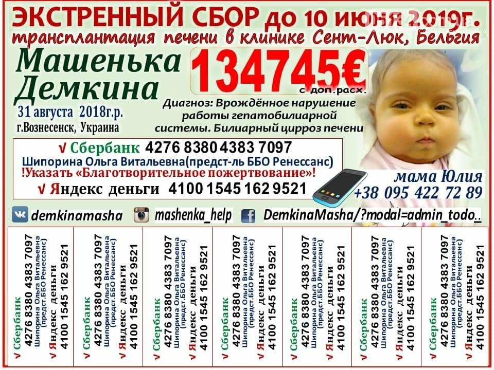 Маленькій Марійці з Вознесенська дуже потрібна наша допомога!, фото-1
