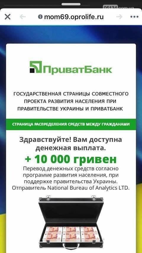 """Вознесенці, будьте обережні! Шахраї """"по-новому"""" крадуть гроші з банківських рахунків!, фото-1"""