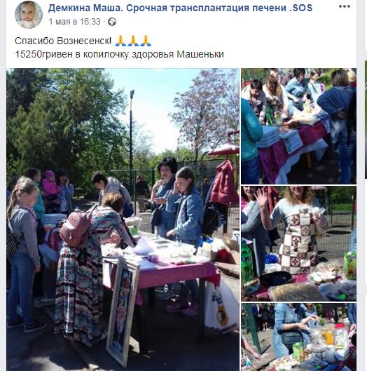 Маленькій Марійці з Вознесенська дуже потрібна наша допомога!, фото-2