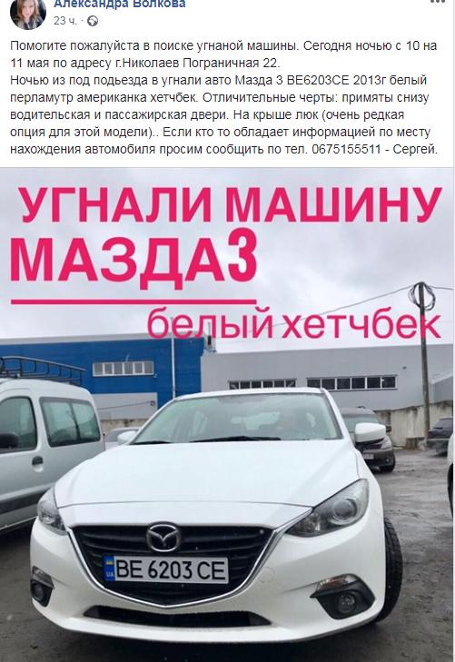 У Миколаїві викрали елітну автівку - поліцейські просять допомоги в пошуках, фото-1