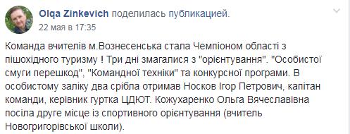 Команда вчителів м. Вознесенська стала переможцем Чемпіонату області з пішохідного туризму, фото-1