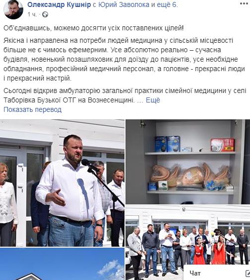 У селі Таборівка на Вознесенщині відкрили нову сучасну амбулаторію, фото-1