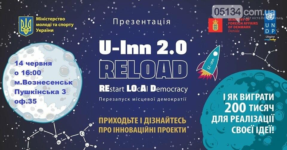 """У Вознесенську презентують конкурс молодіжних інновацій U-Inn 2.0 RELOAD """"Перезапуск місцевої демократії"""", фото-1"""