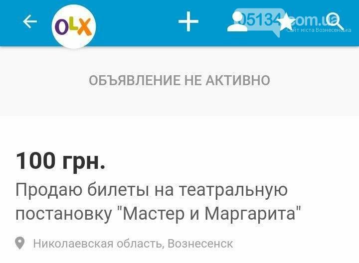 У Вознесенську намагались провернути аферу з білетами на виставу Ольги Сумської , фото-1