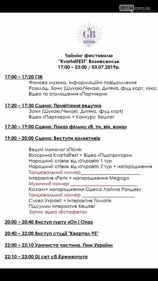"""Таймінг фестивалю """"Квартал 95"""" у Вознесенську: до початку залишаються лічені години, фото-1"""