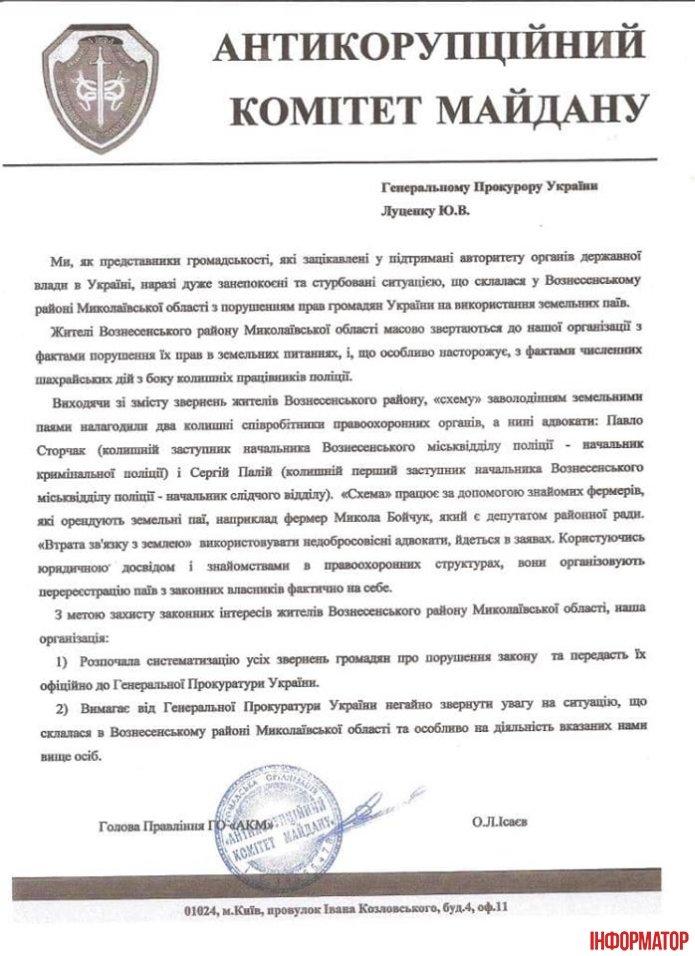 «АКМ» звернулась до Генпрокурора щодо махінацій з землею у Вознесенському районі, фото-1