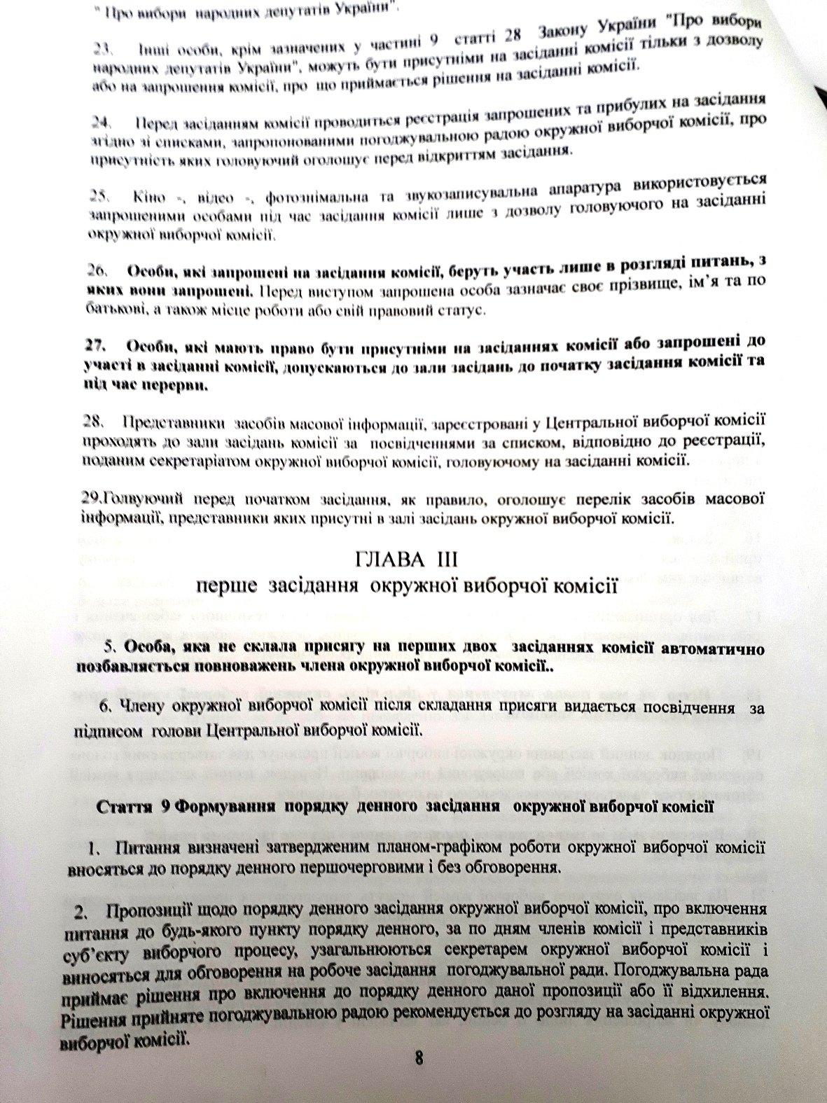 ОВК № 131 затвердила регламент роботи, який суперечить законодавству - ОПОРА, фото-3