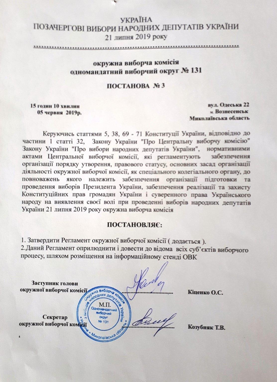 ОВК № 131 затвердила регламент роботи, який суперечить законодавству - ОПОРА, фото-1