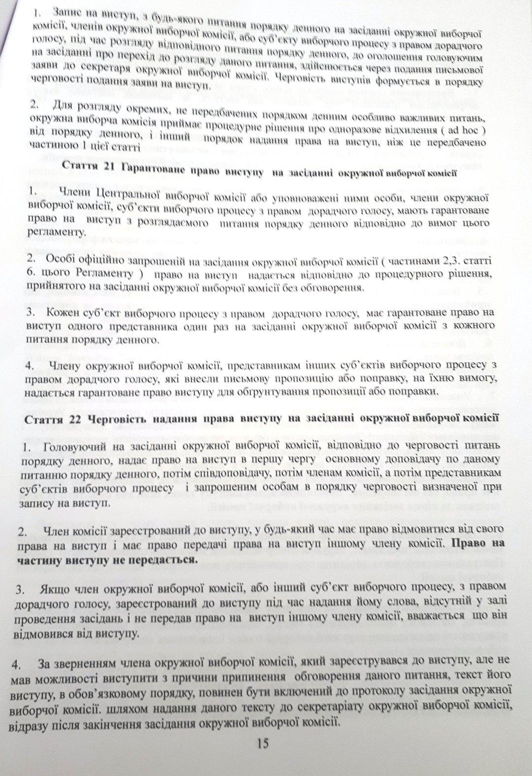 ОВК № 131 затвердила регламент роботи, який суперечить законодавству - ОПОРА, фото-4