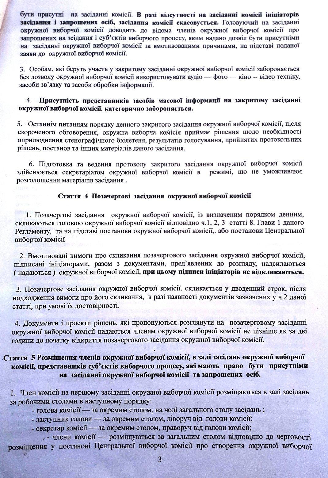 ОВК № 131 затвердила регламент роботи, який суперечить законодавству - ОПОРА, фото-2