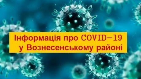 Інформація щодо захворювання на COVID-19 у Вознесенському районі станом на сьогодні, фото-1